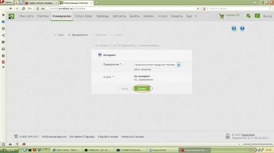 Оплата услуг Краснолучской городской локальной сети через Приват 24